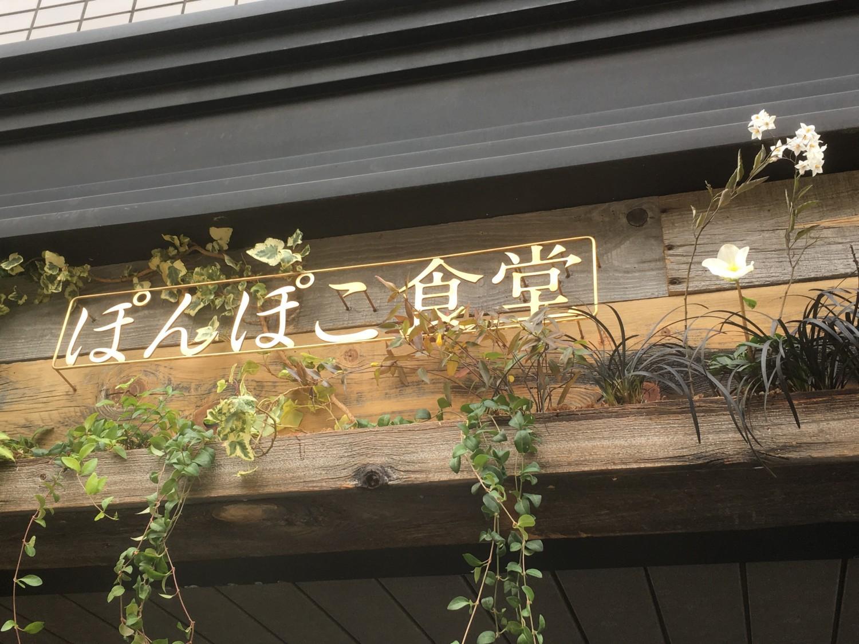 ぽんぽこ食堂|グリーンプラスガーデン タマンサリの施工事例